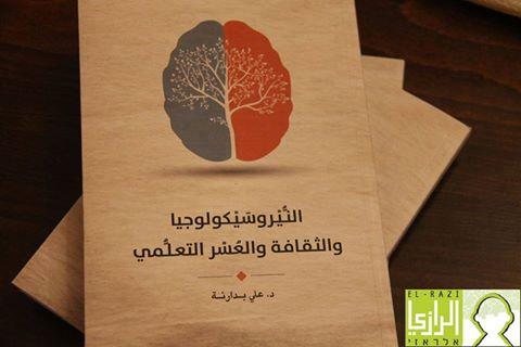 الدكتور علي بدارنة يصدر كتابه (النيروسيكولوجيا والثقافة والعسر التعلمي)